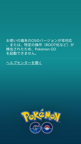 root化した端末はポケモンGOが遊べません。