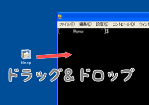 zipファイルをドラッグ&ドロップ