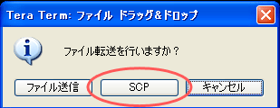 SCPを選択