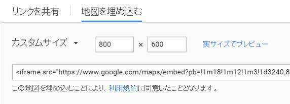 GoogleMapのサイズを変更
